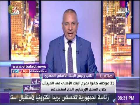 مصر اليوم - شاهد البنك الأهلي يكشف عن الأموال المستولى عليها في العملية المتطرّفة في العريش