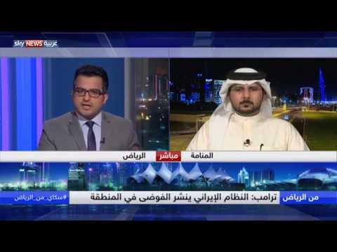 مصر اليوم - شاهد ترامب يعلن استراتيجيته ضد إيران ويتهمها بدعم التطرف