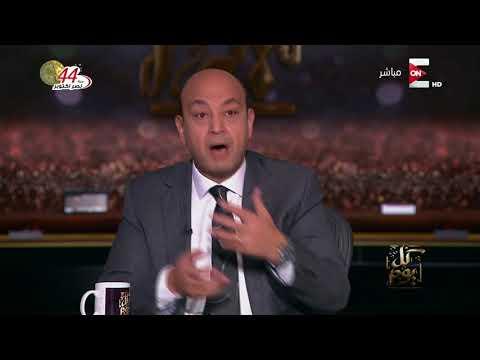 مصر اليوم - شاهد الإعلامي عمرو أديب يؤكّد أنّ مصر لم ولن تسقط من العريش