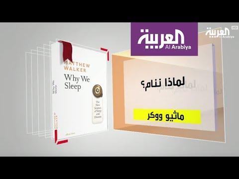 مصر اليوم - شاهد كل يوم كتاب لماذا ننام