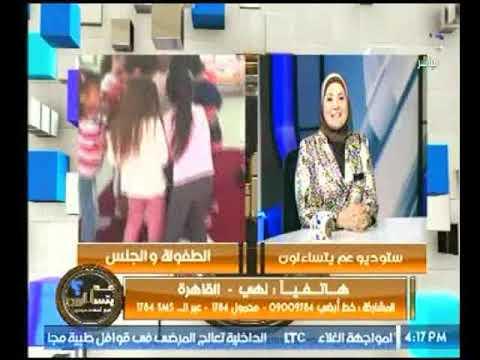 مصر اليوم - شاهد متصلة تصدم أحمد عبدون وضيوفه بقصة لطفل يتحرش بمدرسته