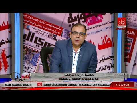 مصر اليوم - شاهد فريدة مجاهد تنفي زيادة عدد ساعات الدراسة لمراحل التعليم الابتدائي