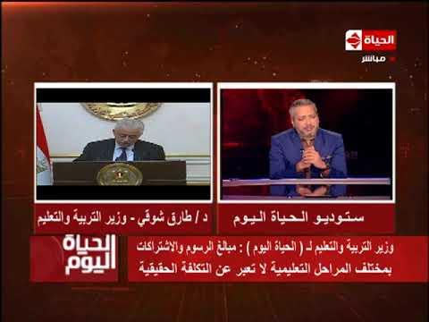 مصر اليوم - شاهد وزير التربية التعليم يكشف سبب زيادة المصروفات الدراسية