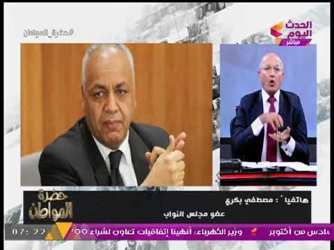 مصر اليوم - شاهدمصطفى بكري  يهاجم عمرو حمزاوي