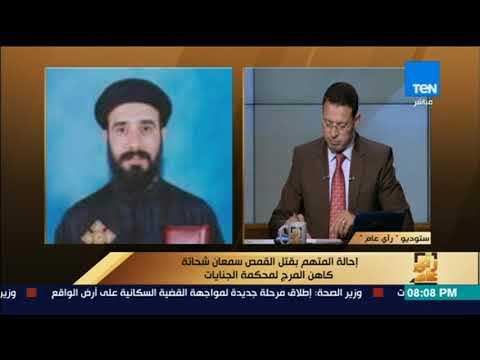 مصر اليوم - شاهد أول تعليق من أسرة القمص سمعان ضحية حادث المرج