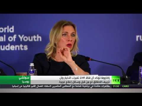 مصر اليوم - شاهد زاخاروفا تشيد بـروسيا اليوم وتكشف ضغوط واشنطن عليها