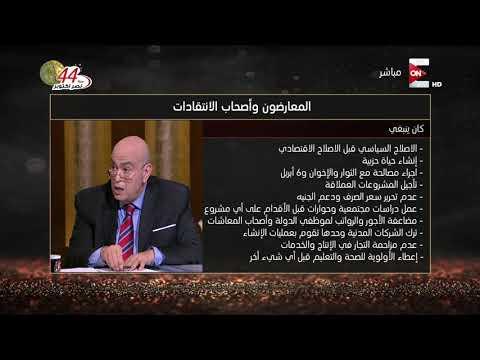 مصر اليوم - بالفيديو  عماد أديب يناقش أراء المعارضين السياسيين في مصر