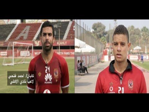 مصر اليوم - شاهد  لاعبي وجهاز الأهلي  يُوجهون رسالة للرئيس عبد الفتاح السيسي