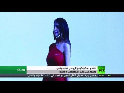 مصر اليوم - شاهد انطلاق منتدى الابتكارات المفتوحة بمشاركة دولية كبيرة