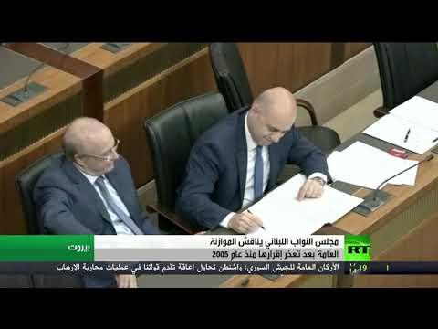 مصر اليوم - شاهد  برلمان لبنان يناقش الموازنة بعد تأخير استمر 12 عامًا