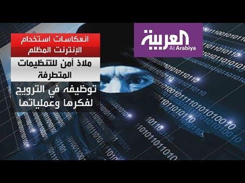 مصر اليوم - شاهد الانترنت المظلم عالم خفي من الجريمة