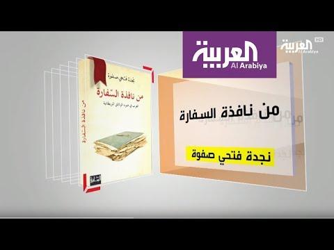 مصر اليوم - شاهد مناقشة كتاب من نافذة السفارة
