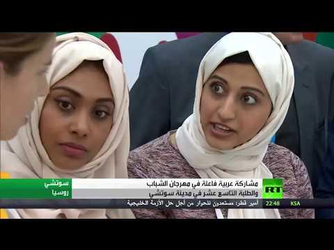 مصر اليوم - شاهد الوفود العربية حاضرة في مهرجان الشباب في سوتشي