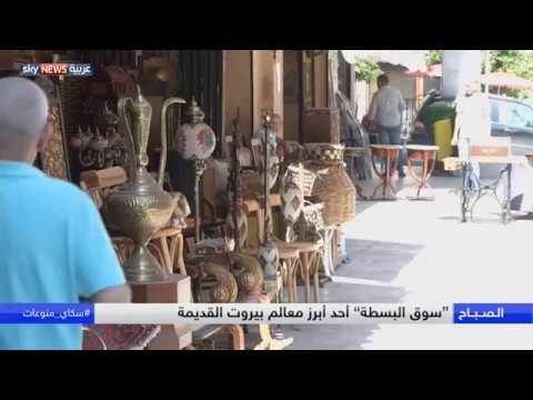 مصر اليوم - شاهد الأنتيكا تزدهر في سوق البسطة البيروتي في لبنان