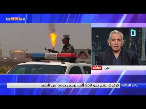 مصر اليوم - شاهد النفط بين الصراع العراقي والعقوبات على إيران