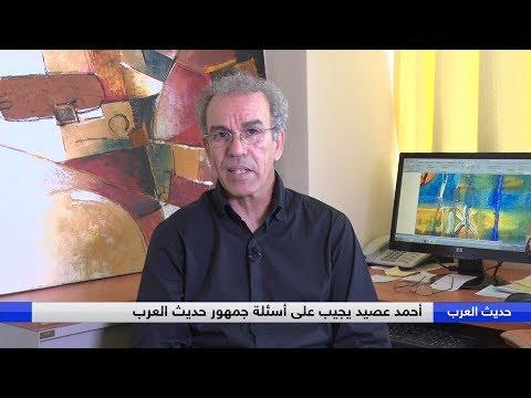 مصر اليوم - شاهد أحمد عصيد يجيب على أسئلة جمهور حديث العرب