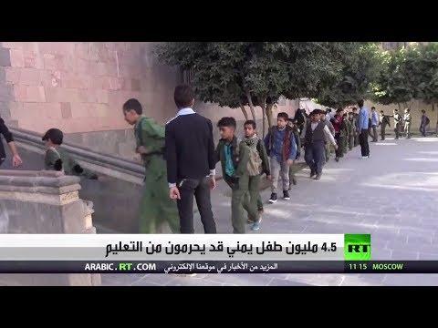 مصر اليوم - شاهد 45 مليون طفل يمني يحرمون من التعليم