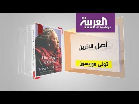 مصر اليوم - بالفيديو كل يوم كتاب يستعرض أصل الآخرين