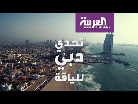 مصر اليوم - بالفيديو دبي تتحدى الجميع بـ100 مليون دقيقة من الحركة