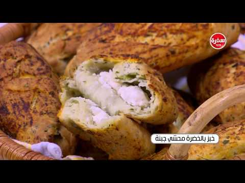 مصر اليوم - شاهد طريقة إعداد خبز بالخضرة محشي جبنة