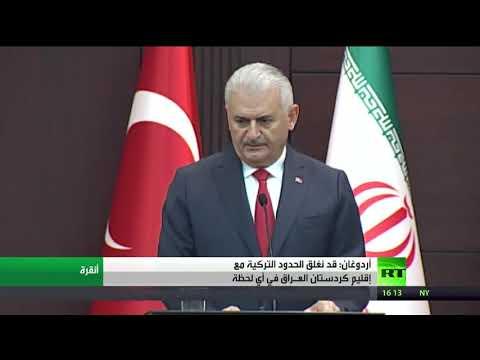 مصر اليوم - شاهد يلدريم يُؤكّد تطابُق موقف تركيا وإيران بشأن كردستان