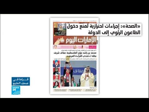 مصر اليوم - بالفيديو  إجراءات وقائية لمنع دخول الطاعون إلى الإمارات