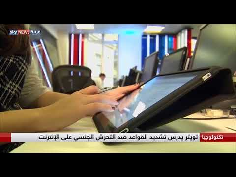 مصر اليوم - شاهد تويتر تعزز جهودها للتصدي للتحرش والكراهية