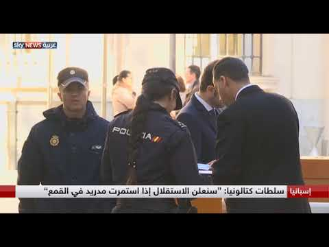 مصر اليوم - شاهد مدريد تتجه لإلغاء الحكم الذاتي لكتالونيا