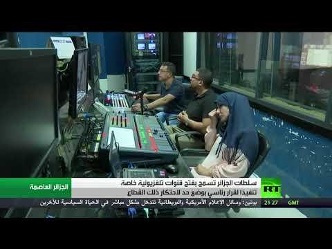 مصر اليوم - شاهد الجزائر تسمح رسميًا بفتح قنوات تلفزيونية خاصة