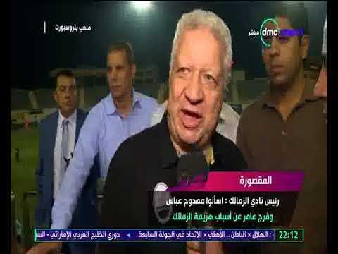 مصر اليوم - شاهد مرتضى منصور يكشف أسباب الهزيمة أمام سموحة