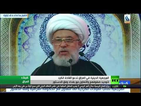 مصر اليوم - شاهد المرجعية الدينية في العراق تدعو الأكراد لتوحيد صفوفهم