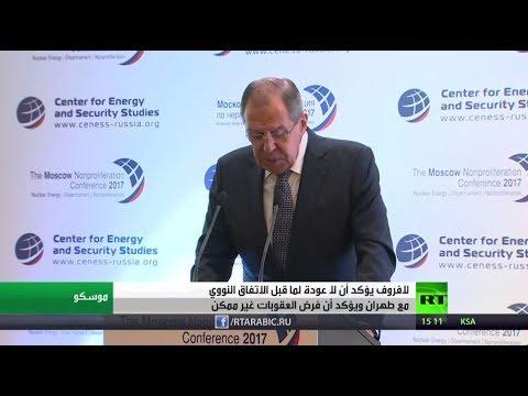 مصر اليوم - شاهد موسكو تؤكّد أنّه لا عودة عن اتفاق إيران النووي