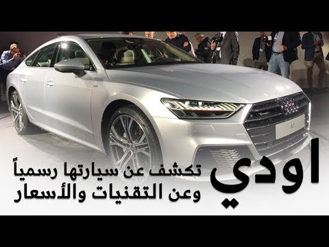 مصر اليوم - شاهد أودي a7 2019 الجديدة بتقنيات متطورة