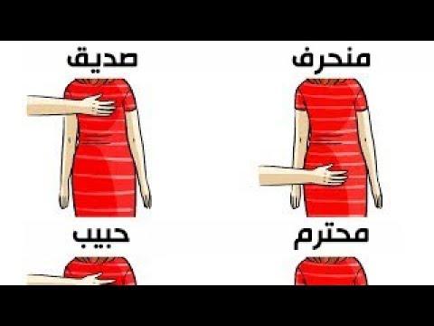 مصر اليوم - شاهد 10 حركات للجسم تفضح شخصيتك ورغباتك أمام شريك حياتك
