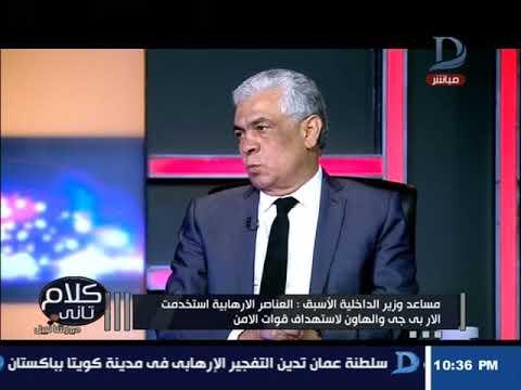 مصر اليوم - شاهد  لواء سابق يعلن تفاصيل حادث الواحات الإرهابي