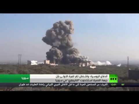 مصر اليوم - شاهد واشنطن تقر باستخدام جبهة النصرة للكيميائي