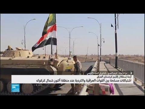 مصر اليوم - شاهد تفاصيل عن الاشتباكات بين القوات العراقية والكردية عند منطقة ألتون