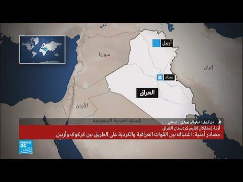 مصر اليوم - شاهد اشتباك بين القوات العراقية والكردية بين كركوك وإربيل