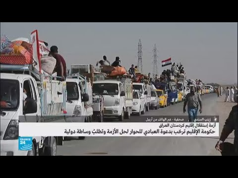 مصر اليوم - شاهد حكومة كردستان تطلب وساطة دولية لحل الأزمة مع بغداد