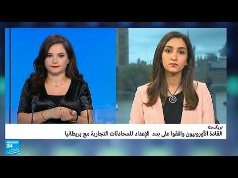 مصر اليوم - شاهد القادة الأوربيون وافقوا على بدء الإعداد للمحادثات التجارية مع بريطانيا