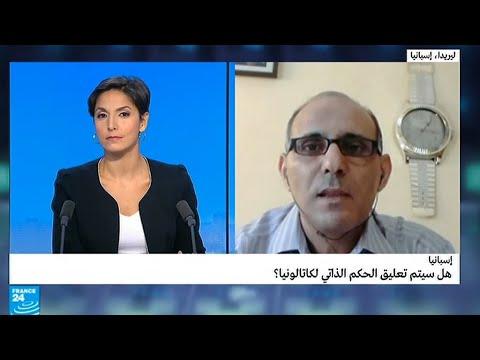 مصر اليوم - شاهد تساؤلات بشأن تعليق الحكم الذاتي لكاتالونيا في إسبانيا