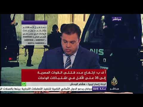 مصر اليوم - بالفيديو  تغطية قناة الجزيرة لحادث الواحات في مصر