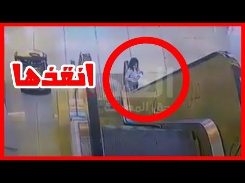 مصر اليوم - شاهد شاب يُنقذ طفلة سحبها الدرج الكهربائي داخل مول في الأردن