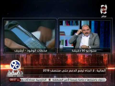 شاهد وزارة المال المصرية تنفي رفع الدعم عن المحروقات حتى حزيران 2018