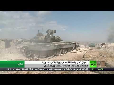 شاهد طهران تؤكّد أنّ وجود قواتها في سورية شرعي وبطلب من دمشق