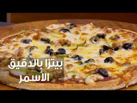 شاهد طريقة إعداد ومقادير بيتزا بالدقيق الأسمر