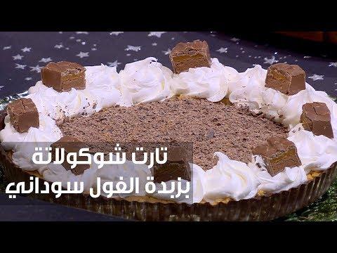 شاهد طريقة إعداد ومقادير تارت شوكولاتة بزبدة الفول سوداني