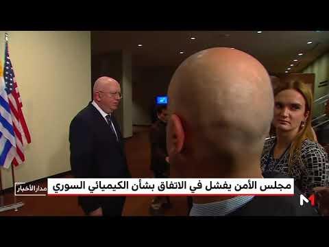 شاهد مجلس الأمن يفشل في الاتفاق بشأن الكيميائي السوري