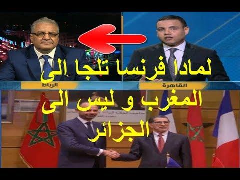 شاهد قناة مصرية تكشف سر لجوء فرنسا إلى المغرب
