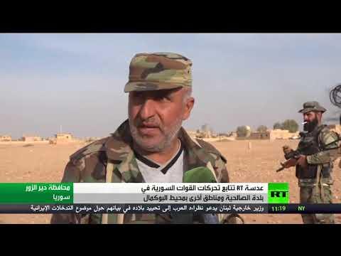 شاهد rt ترصد تحركات الجيش في محيط البوكمال